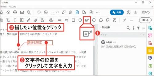 図3 例えば「引き出し線付きテキストボックス」を選んでPDF上でクリックすると、矢印の付いた文字枠を作成できる(1)~(3)。矢印の先端をドラッグすれば、指す位置を調整できる