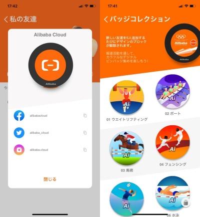 専用アプリの画面例。交換した相手の連絡先を表示する(左)。バッジ背景画像の一覧(右)。アプリで設定すれば自分の名前をバッジ上に表示できる