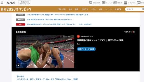 NHKの特設サイト「NHK 東京2020オリンピックサイト」