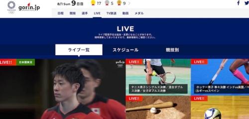 民放テレビ局が共同運営する東京五輪中継サイト「gorin.jp」