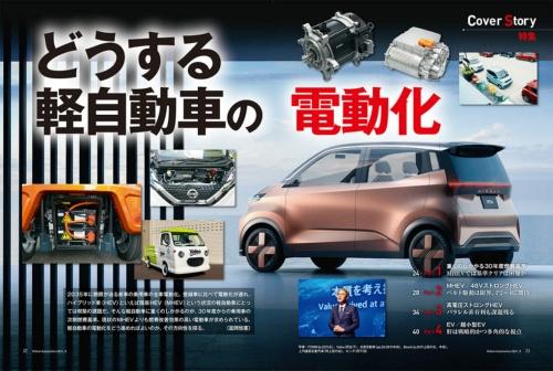 写真:FOMM(左ページの左)、Valeo(同右下)、日産自動車(見開きの中央)、Bosch(右ページの上段の左、中央)、上汽通用五菱汽車(同上段の右)、ホンダ(同下段)
