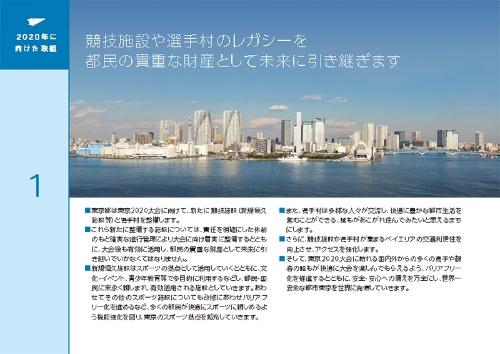 「2020年に向けた東京都の取組」15年版より(資料:東京都)