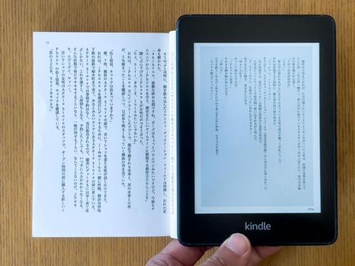 Kindleに転送したPDFを表示すると、取り込んだページの余白の周囲にさらにKindle固有の余白ができて、その分さらに文字が小さくなってしまっている