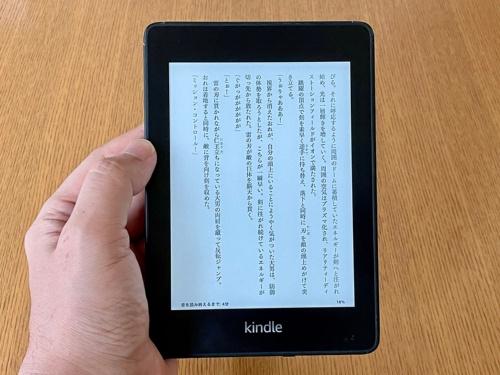 リフロー型の電子書籍はKindle上で文字サイズや行間を変更できる。図は余白と行間をもっとも狭くした設定。文字は文庫本の大きさ程度にしてある