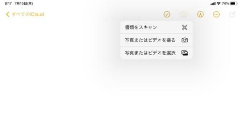 iPadのメモアプリには「書類をスキャン」という機能が用意されている
