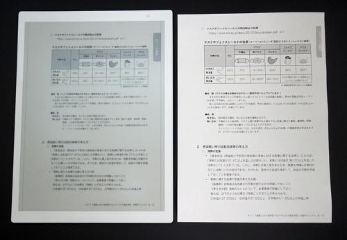 左がクアデルノで表示したPDFの画面、右がPDFを印刷した紙だ。サイズ感はほぼ同じだった。(表示しているPDFは、厚生労働省が公開している「職場における新型コロナウイルス感染症対策のための業種・業態別マニュアル」)