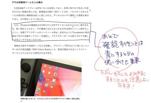 クアデルノで編集したPDFファイルをPCで見ると、手書きメモには色が付いていることが分かる。指定の内容によって赤と青のペン先を使い分けるとよいだろう