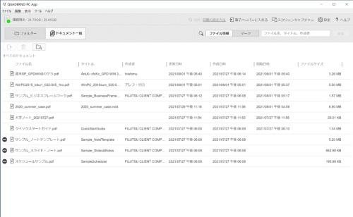 無線LANやBluetoothでPCとクアデルノを接続すると、クアデルノで作業中のファイルをアプリケーション側のドキュメント一覧で確認できる