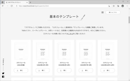 クアデルノで作成できるデジタルノートのテンプレートが、富士通のWebサイト(https://www.fmworld.net/digital-paper/tool.html)で配布されている