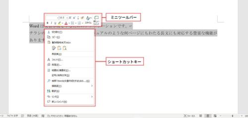 ミニツールバーやショットカットキーなら、右クリックした部分で関連する操作が選択できる