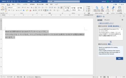 翻訳したい部分を範囲選択し、Alt+Shift+F7キーを押すと右側に「翻訳ツール」ウインドウが表示され、指定した言語に翻訳できる