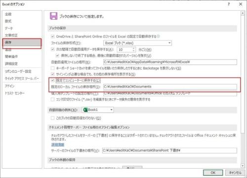 既定はOneDriveのフォルダーが指定されている。これを変更したい場合は、「ファイル」タブの「オプション」から「Excelのオプション」画面を表示する。左側で「保存」をクリックし、「既定でコンピューターに保存する」のチェックをオンにする。「既定のローカルファイルの保存場所」に利用する保存先を指定する