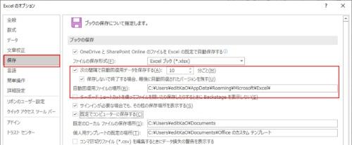 「ファイル」タブの「オプション」から「Excelのオプション」画面を表示する。左側で「保存」をクリックし、「次の間隔で自動回復用データを保存する」のチェックをオンにし、保存時間を設定する