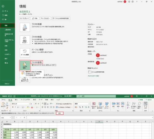 「ファイル」タブの「情報」の「ブックの管理」の一覧から回復したいファイルを選択する(上)。ファイルが表示されるので、メッセージバーの「復元」をクリックしてファイルを復元する