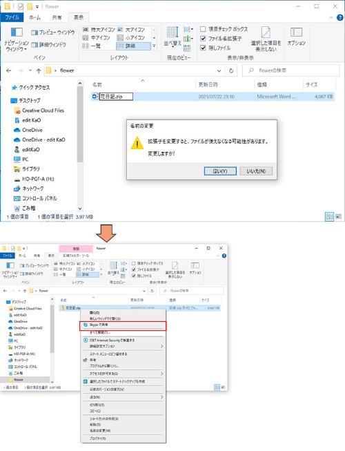 例えば、「花日記.docx」というファイルの拡張子を「.zip」に変更する。変更したファイルを右クリックし、「すべて展開」をクリックして解凍する