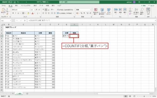 COUNTIF関数の引数の一部に、名前をそのまま指定できる。指定するには、名前を直接入力するか、数式の入力中に「数式」タブの「数式で使用」をクリックして一覧から名前を選択する