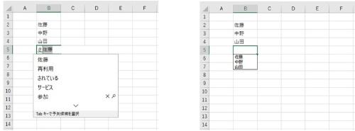 入力済みデータの下のセルに「さ」という文字を入力すると、既存のデータの中から同じ文字列の「佐藤」が表示される(左)。同じ列に入力済みのデータをリストとして表示したい場合は、「Alt」+「↓」キーを押してリストを表示する(右)
