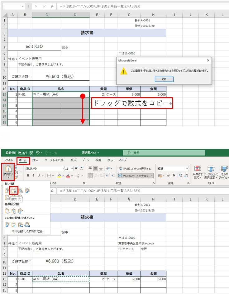 セル結合が原因の場合、エラーが表示されてドラッグ操作ではコピーできないことがある。数式のコピーを実現するには、コピーしたい数式のあるセルをコピーし、コピー先のセル範囲を選択する。「ホーム」タブの「貼り付け」の▼から「数式」をクリックすると、エラーが出ずに数式だけをコピーできる