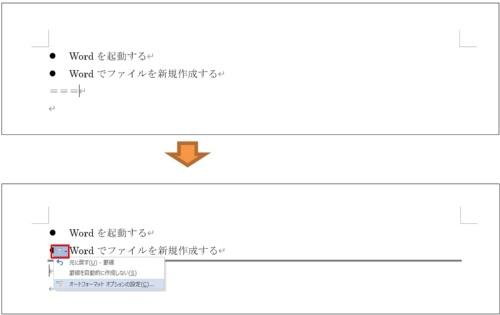 「===」を3回以上入力してEnterキーを押すと、自動的にケイ線が作成される。段落番号と同様、「オートコレクトのオプション」ボタンからこのケイ線の自動作成も解除できる