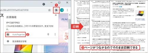 図2 「AutoPagerize」は、画面をスクロールするだけで複数にまたがるページをつなげてくれる拡張機能。そのまま印刷すればひと続きで出力できる(1)〜(3)