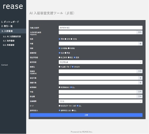 入居審査支援ツールβ版の入力画面のサンプル