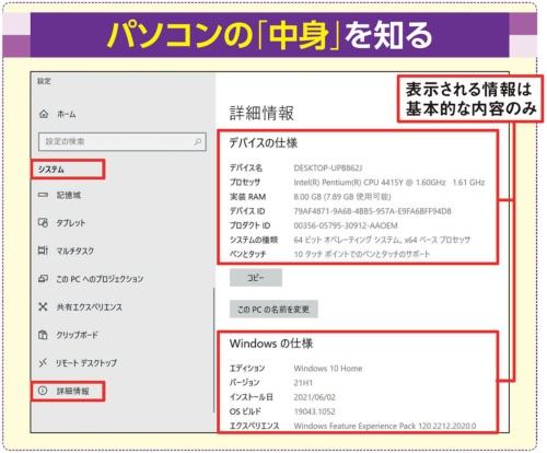 図1「設定」画面→「システム」→「詳細情報」を開くと、「デバイスの仕様」と「Windowsの仕様」という項目でパソコンやWindowsの情報を確認できるが、内容は基本的なものに限られる