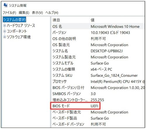 図3 「システム情報」の「システムの要約」では、「BIOSモード」の欄で「UEFI」であるかどうかを確認できる。ほかに「セキュアブート」の対応状況も確認可能だ