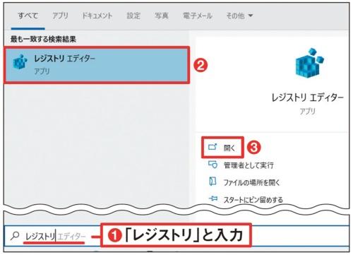 図2 レジストリエディターは、タスクバーの検索ボックスに「レジストリ」と入力し(1)、候補に表示されたアイコンか(2)、右側の「開く」をクリックすると素早く起動できる(3)