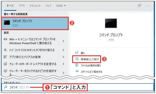 図2 タスクバーの検索ボックスに「コマンド」と入力すると(1)、コマンドプロンプトが候補に表示され、簡単に起動できる(2)。「管理者として実行」を選ぶとすべてのコマンドを実行できる(3)
