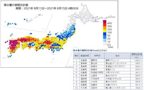 降り始めの2021年8月11日から8月15日午前4時までの総雨量(資料:気象庁)