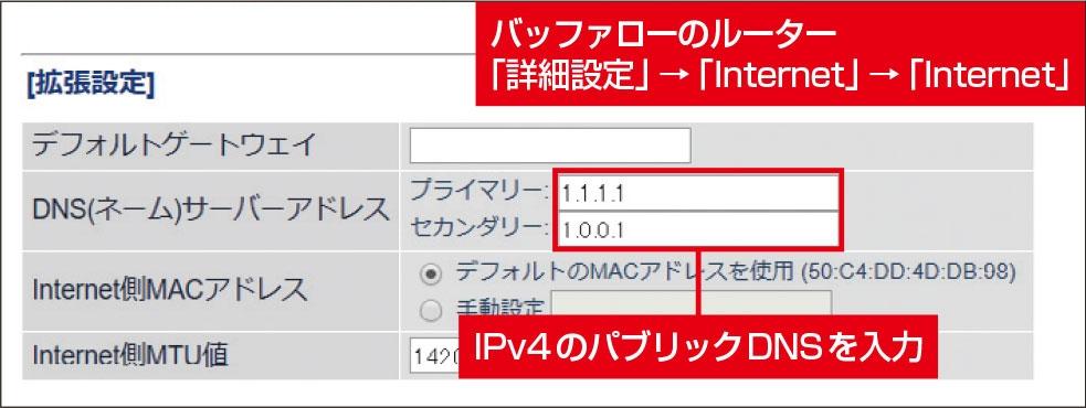 「IPv4」はルーターでパブリックDNSサーバーに変更 図3 IPv4のDNSサーバーは、Wi-Fiルーター側で設定する。Wi-Fiルーターの設定画面で、DNSサーバーの値を図2のIPv4欄のIPアドレスに変更する