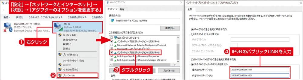 「IPv6」はパソコンでパブリックDNSサーバーに変更 図4 IPv6のDNSサーバーはパソコンから指定する。「設定」の「ネットワークとインターネット」にある「状態」から「アダプターのオプションを変更する」を開き、変更したいアダプターの「プロパティ」を開く(左)。一覧から「インターネットプロトコルバージョン6(TCP/IPv6)」をダブルクリックしたら、「次のDNSサーバーのアドレスを使う」を選び、図2のIPv6欄のIPアドレスを入力する(右)