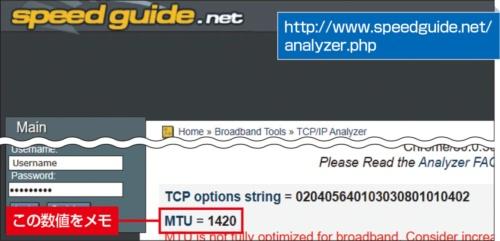 「MTU」を最適化する