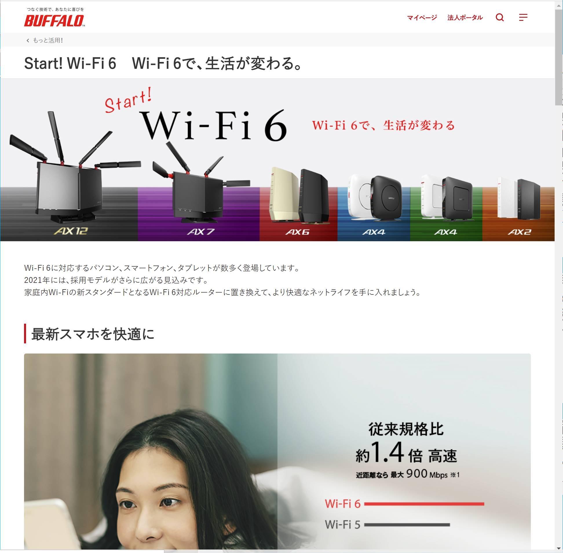 Wi-Fi 6は最新規格IEEE 802.11axの愛称。パッケージや製品仕様でその愛称を大きく記載している製品が多い (出所:バッファロー)