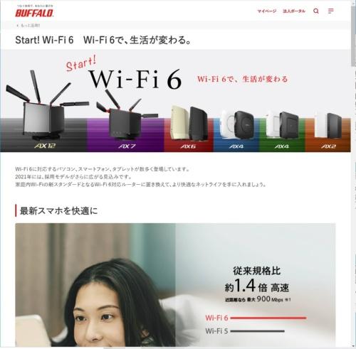 Wi-Fi 6は最新規格IEEE 802.11axの愛称。パッケージや製品仕様でその愛称を大きく記載している製品が多い