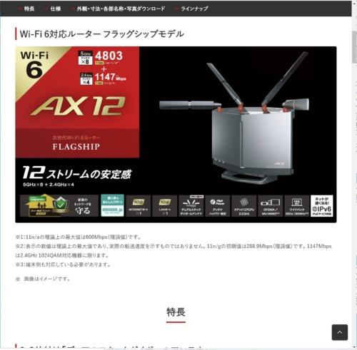 バッファローの無線LANルーター「WXR-6000AX12S」の製品ページ。5GHz帯と2.4GHz帯の両方の速度を記載している