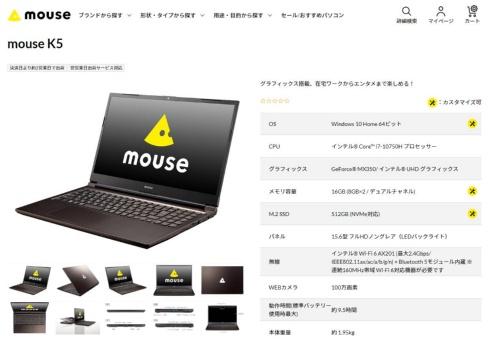 Wi-Fi 6に対応するマウスコンピューターのパソコン「mouse K5」の製品紹介ページ。無線LANの仕様として「Wi-Fi 6 AX201」と共に、最高速度が記載されている