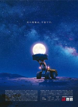 鹿島が制作した広告。「次の現場は、宇宙です。」というキャッチフレーズや、月を持ち上げるようなホイールローダーが印象的だ(資料:鹿島)