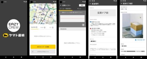EAZY CREW専用アプリの画面