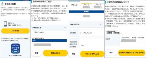 スマートらくらく手続きで顧客が操作する画面の例