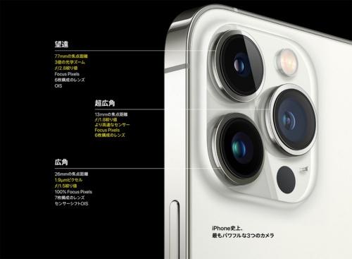iPhone 13 Proの画像。iPhone 12 Proのデザインを踏襲してるので、見た目の新鮮さはない。「iPhone 12S」といった趣だ。