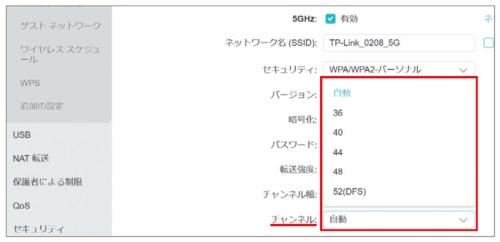 図8 ティーピーリンクジャパンのWi-Fiルーター「Archer AX20」の設定画面。5GHz帯での「チャンネル」の選択肢には、W56で利用できる100チャンネル以上の項目ががない