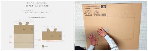 段ボールで作るハンドル固定デスクの設計図を公開