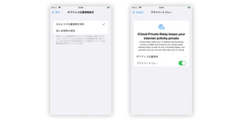 iOS 15のベータ版でプライベートリレーを使ってみた