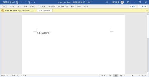 マクロを設定したWordファイル。画面上部に「セキュリティの警告」が表示される