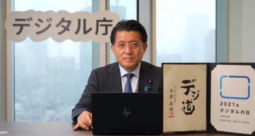 「日経クロステック EXPO 2021」で講演する平井卓也初代デジタル大臣