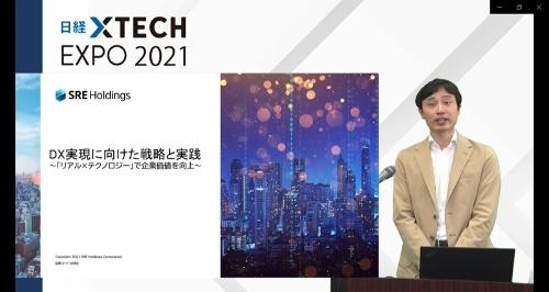 「日経クロステック EXPO 2021」で講演するSREホールディングスの清水執行役員