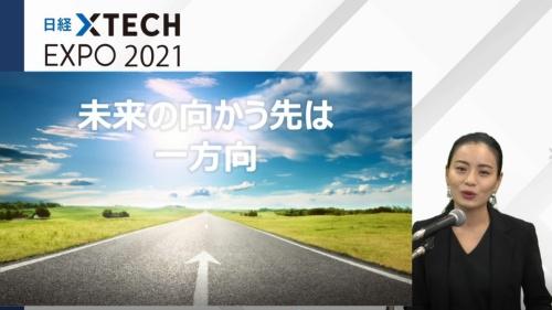 シナモン代表取締役社長CEOの平野未来氏