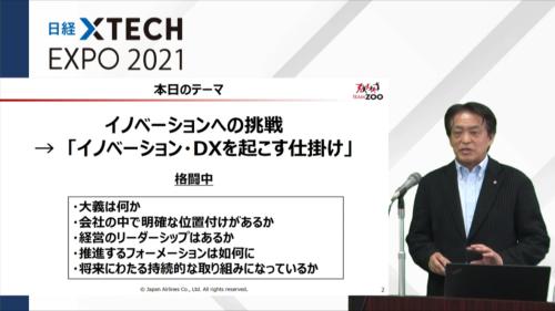 日本航空の西畑智博常務執行役員デジタルイノベーション本部長