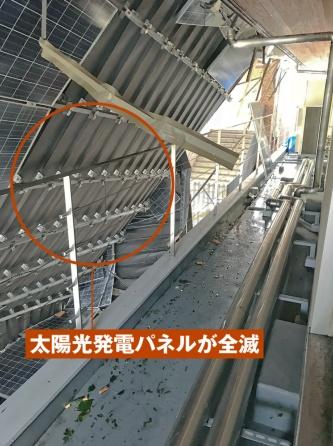 台風通過直後の状況。めくれ上がった屋根には太陽光発電パネルや架台が残存していた。(写真:大津市)